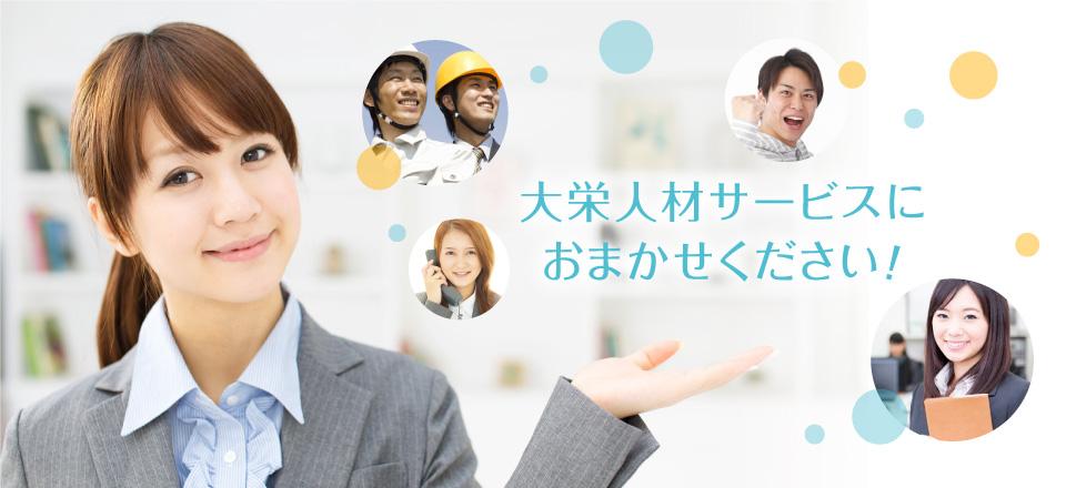 人材サービス 愛知 名古屋でお探しなら 大栄人材サービス